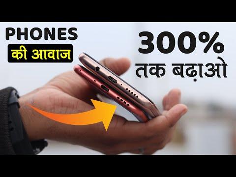 फ़ोन की आवाज तेज़ कैसे करे l  Increase Phone Volume by 200% l Android Hidden Features l