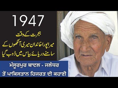 Xxx Mp4 Mansoor Pur Badala Jalandhar To Pakistan 1947 Di Sachi Kahani Desi Infotainer 3gp Sex