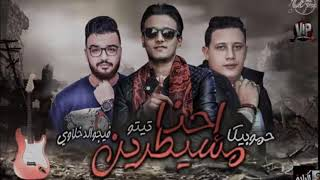 مهرجان احنا مسيطرين القمه وحمو بيكا 2018 مهرجان خراب