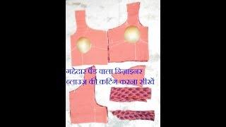 गद्देदार पैड वाला डिज़ाइनर ब्लाउज़ की कटिंग करना सीखें -Padded blouse cutting-How to cut Padded Blouse