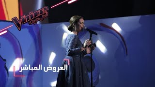 #mbcthevoice -  العرض المباشر الأخير - هالة مالكي تؤدّي أغنية 'للصبر حدود'