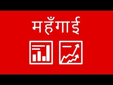 महँगाई   Inflation In India   Vasant Chauhan