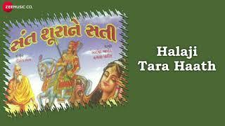 Halaji Tara Haath | Full Audio | Sant Surane Sati | Gujarati Devotional Songs