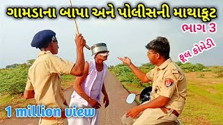 ગામડાના બાપા અને પોલીસની માથાકૂટ ભાગ 3 ।। helmet no dakho ।। Gujarati full comedy video