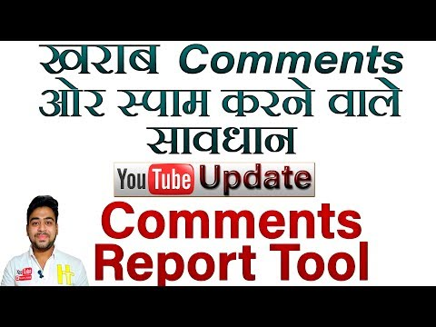 Hate Comments on Youtube | Keep Safe Your Channel | Comments Report Tool | Hindi