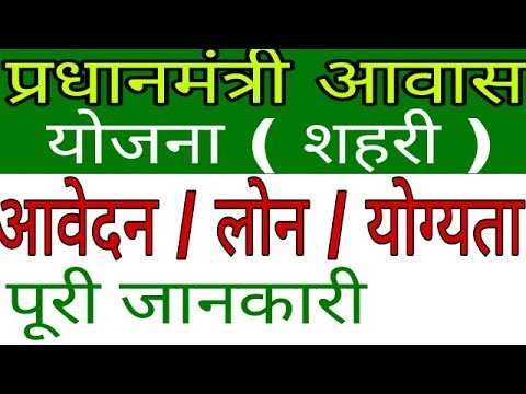 Xxx Mp4 Pradhan Mantri Awas Yojna Shahri All Details Pradhan Mantri Awas Yojana In Hindi 3gp Sex