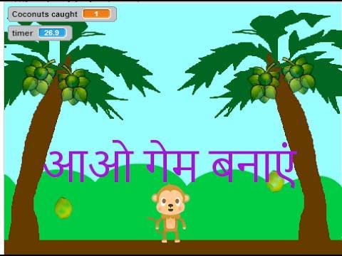 Creating a Game in Scratch - Coconut Catcher in Hindi