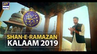 Shan-e-Ramazan Kalaam | Waseem Badami | Faysal Qureshi | Fahad Mustafa | ARY Digital
