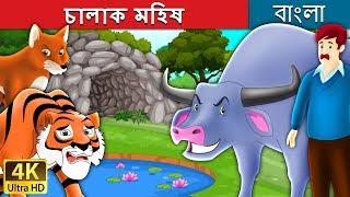 চালাক মহিষ   Intelligent Buffalo in Bengali   Bangla Cartoon   Bengali Fairy Tales