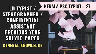 9 | LD Typist Previous Year Solved Paper | Stenographer Previous