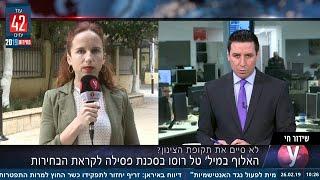 """טל רוסו בסכנת הדחה; עוצמה יהודית בדרך החוצה? ריאיון לאולפן ynet עם ח""""כ סתיו שפיר"""