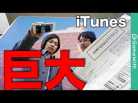 【検証】東京タワー(高さ150m)から巨大iTunes Cardはスキャンできるのか!?