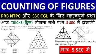 Best Trick for Counting Figures Reasoning | Counting of Triangles & Square in a Figure | Reasoning
