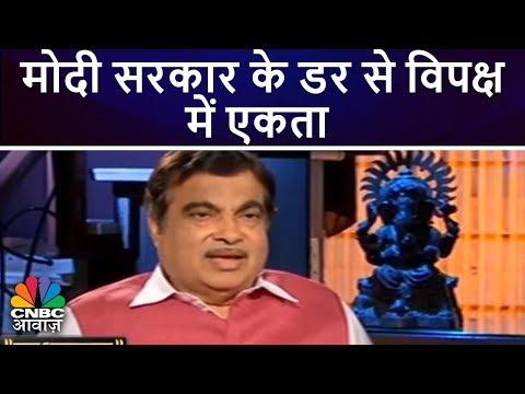 मोदी सरकार के डर से विपक्ष में एकता: Nitin Gadkari   Awaaz Samachar   CNBC Awaaz