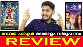 The Zoya Factor Movie Review Malayalam