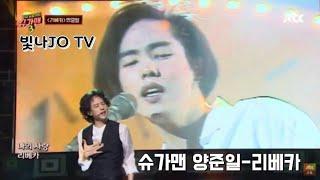 #슈가맨 #양준일 #리베카(2019.12.6 JTBC)