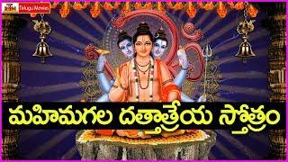 మహిమాన్వితమైన దత్తాత్రేయ స్తోత్రం - ఈ గురువారం మీకోసం ప్రత్యేకం - Dattatreya Stotram
