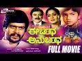 Ee Bandha Anubandha -- ಈ ಬಂಧ ಅನುಬಂಧ |Kannada Full HD Movie*ing Shankar Nag,zarina wahab