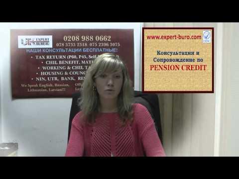 Pension Credit в Великобритании
