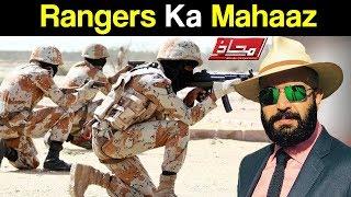 Mahaaz with Wajahat Saeed Khan - Rangers Ka Mahaaz - 11 March 2018 - Dunya News