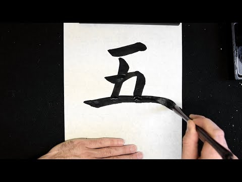 How to brush the numbers in Japanese Calligraphy