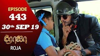 ROJA Serial | Episode 443 | 30th Sep 2019 | Priyanka | SibbuSuryan | SunTV Serial |Saregama TVShows