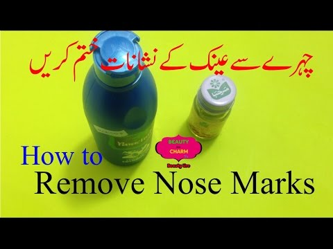 Remove Nose Glasses Marks | Make Skin Clear and Marks Free | عینک کے نشانات ختم کریں