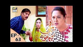 Bubbly Kya Chahti Hai Episode 63 - 14th February 2018 - ARY Digital Drama