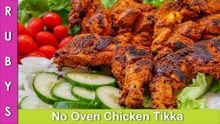 No Oven Tandoori Chicken Tikka Stove Top Recipe in Urdu Hindi - RKK