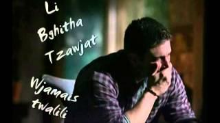 ▶ Rahet Rahet Wjamais Twalili ♥   Paroles