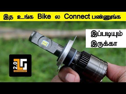 Super Tech | Smart LED Light for Bike and Cars | AuxBeam H4 | Tamil Techguruji