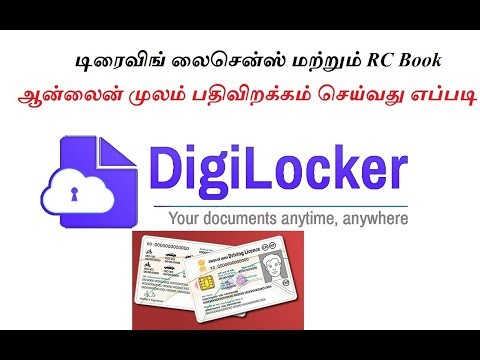 How to Download Driving License and RC Book in Online