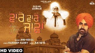 Waare Waare Jaawan (Full Video) Jind Rehal | New Punjabi Song 2019 | White Hill Music