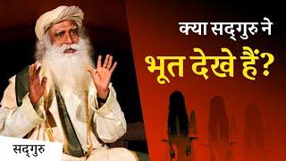 क्या सद्गुरु ने भूत देखे हैं? | Sadhguru Hindi