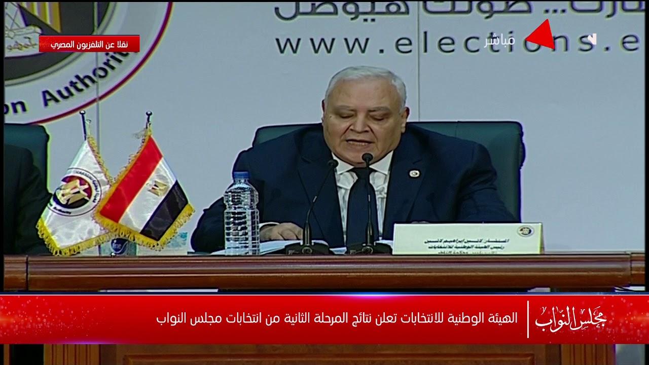 الهيئة الوطنية للانتخابات تعلن نتائج المرحلة الثانية من انتخابات مجلس النواب