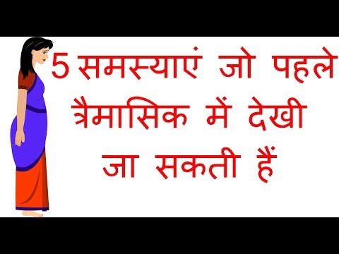 5 problems during first 3 months of Pregnancy - Hindi