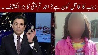 Ahmad Qurashi Revealed Secret of zainab Case | @ Q | 12 January 2018 | neo News