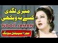 Meri Lagdi Kisa Na Vekhi Medam Noor Jhan Song Mujra Special mp3