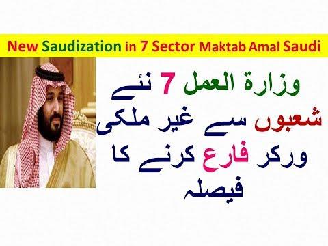 New Saudization in 7 Sector Ministry of labour Saudi  وزارة العمل تنفيذ 7 مشروعات السعوديين