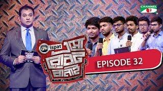 GPH Ispat Esho Robot Banai | Episode 32 | Reality Shows | Channel i Tv