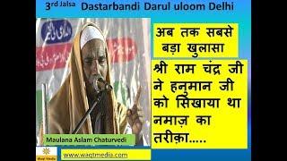 बड़ा खुलासा  राम जी ने हनुमान जी को सिखायी थी नमाज़  Maulana Aslam Chaturvedi Speech Darul Uloom Delhi