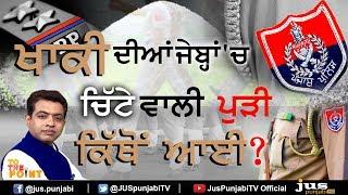 Punjab Drug Menace: Police to Politics ! || To The Point || KP Singh || Jus Punjabi
