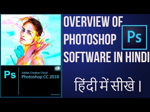 Photoshop cc 2018 in Hindi | Overview of Photoshop software in Hindi
