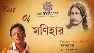 Monihar - Best Romantic Rabindrasangeet by Rupankar ।। ২২শে শ্রাবণ special।