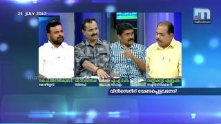 Congress stands with M Vincent MLA  | Super Prime Time (25-07-2017) Part 4 | MathrubhumiNews