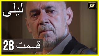 المسلسل التركي ليلى الحلقة 28