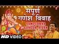 Ganesh Vivah Full By Gulshan Kumar Full Song I Shri Ganesh V