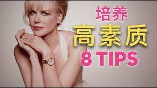 别再降低你的价值!8个方法营造高素质形象 - How To Be A Classy Lady