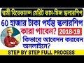 How To Apply Swami Vivekananda Merit Cum Means Scholarship Online 2018-19|Bikash Bhavan Scholarship|