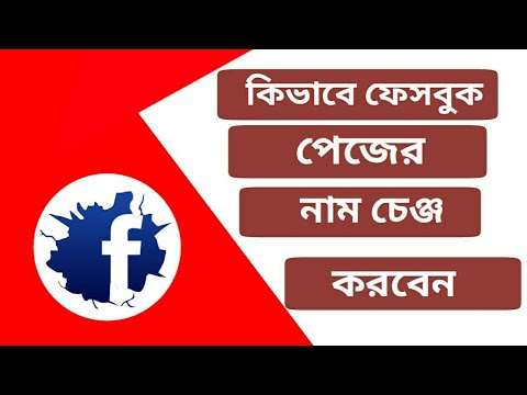 How To Change Facebook Page Name || Android || In Bangla